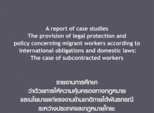 A report of case studies The provision of legal protection and policy concerning migrant workers according to international obligations and domestic laws