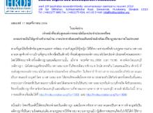 ใบแจ้งข่าว เจ้าหน้าที่ระดับสูงองค์การอนามัยโลกประจำประเทศไทย ตกลงจ่ายเงินให้ลูกจ้างทำงานบ้าน ภาคประชาสังคมพร้อมเดินหน้าผลักดันแก้ไขกฎหมายภายในประเทศ