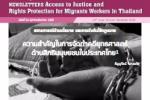 จดหมายข่าวด้านการเข้าถึงความยุติธรรมและการคุ้มครองสิทธิแก่แรงงานข้ามชาติในประเ (1)