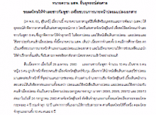 screencapture-issuu-hrdfoundation-docs-hrdf_press_release_28-11-17_thai_ko-1512024676172